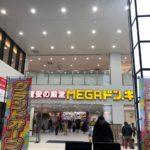 出来立ての「MEGAドンキ総本店」元町 新山下店に行ってきました!!