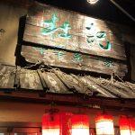 とにかく中華街でおすすめのお店「杜記」
