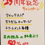 25周年キャンペーン☆